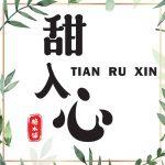 Tong Shui